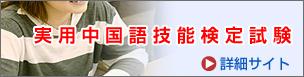 実用中国語技能検定試験