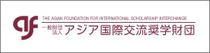 アジア国際交流奨学財団