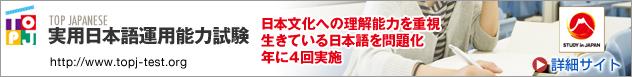 実用日本語運用能力試験